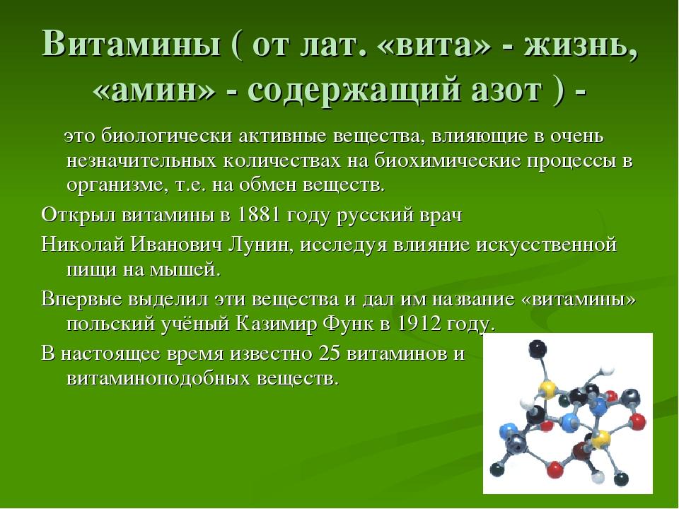 Витамины ( от лат. «вита» - жизнь, «амин» - содержащий азот ) - это биологиче...