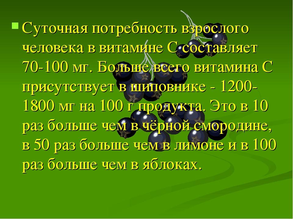 Суточная потребность взрослого человека в витамине C составляет 70-100 мг. Бо...