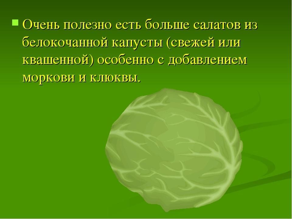 Очень полезно есть больше салатов из белокочанной капусты (свежей или квашенн...