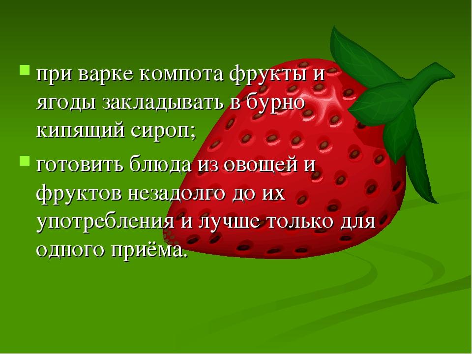 при варке компота фрукты и ягоды закладывать в бурно кипящий сироп; готовить...
