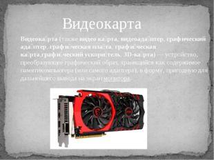 Дисковод Дисковод—устройствокомпьютера, позволяющее осуществить чтение и з