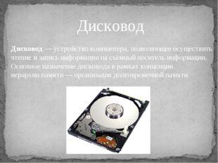 Магистрально-модульное устройство ПК Шина данных - шина для передачи данных м