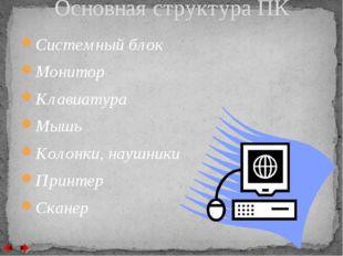 Процессор Процессор – устройство, выполняющее обработку данных и управляющее