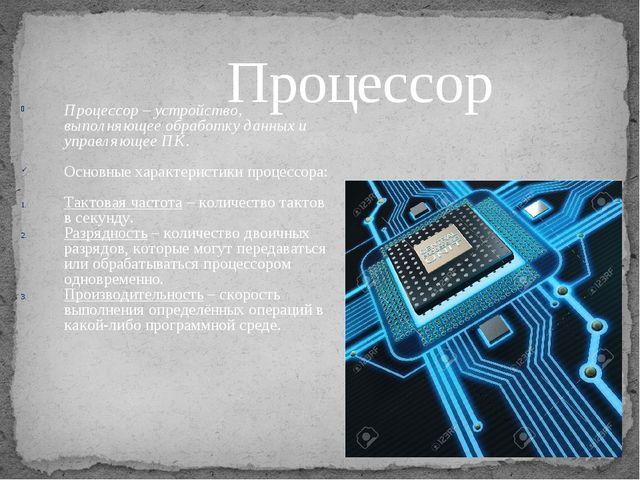 Оперативная память Операти́вная па́мять(англ.Random Access Memory, RAM, пам...