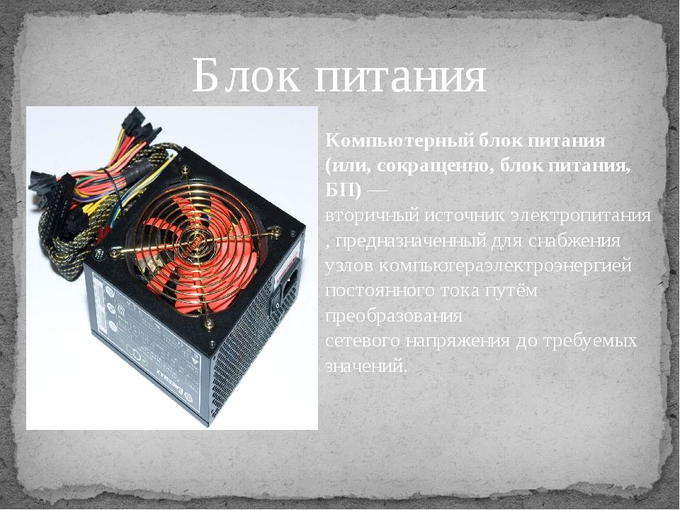 Внутренний модем Модемышироко применяются для связи компьютеров через телефо...