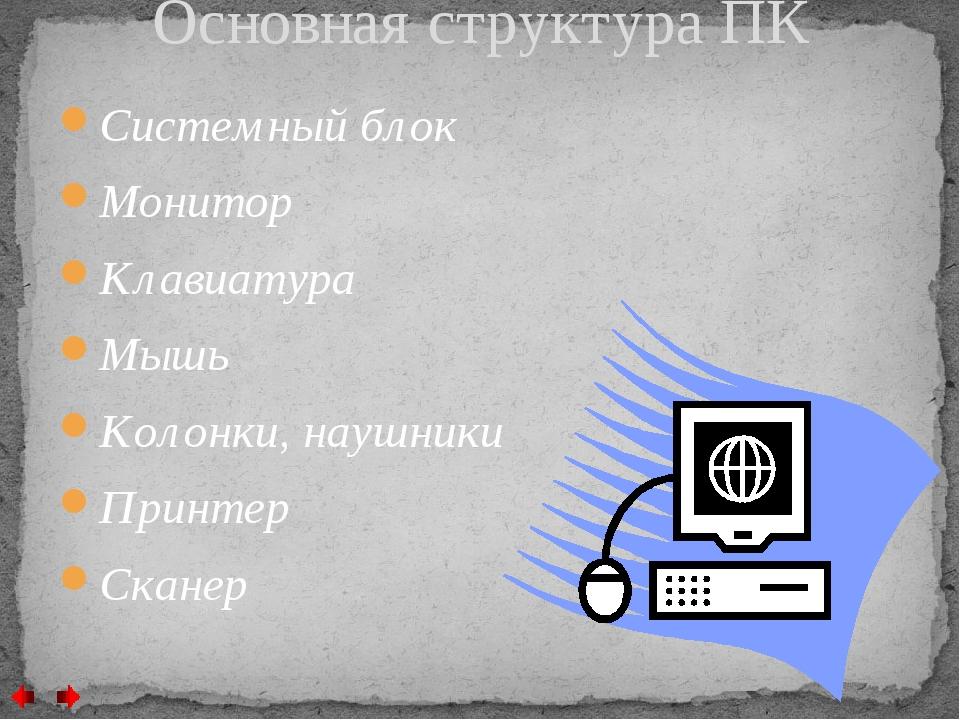 Процессор Процессор – устройство, выполняющее обработку данных и управляющее...