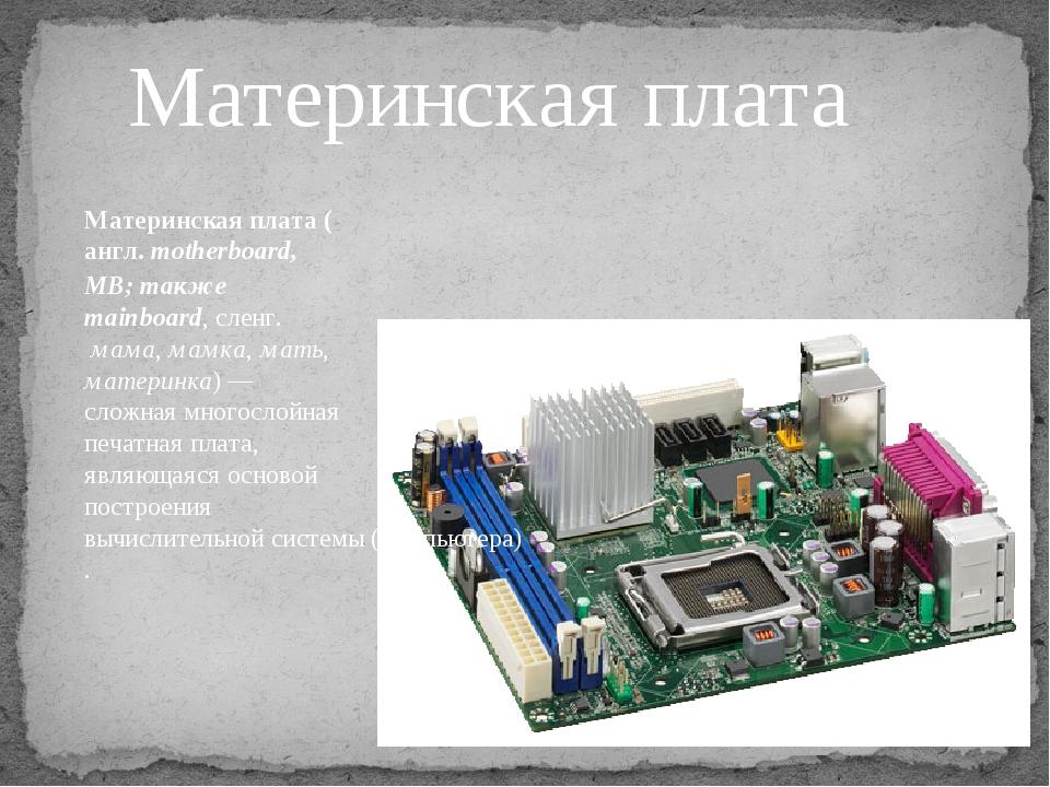 Винчестер Накопи́тель на жёстких магни́тных ди́скахилиНЖМД(англ.hard (mag...
