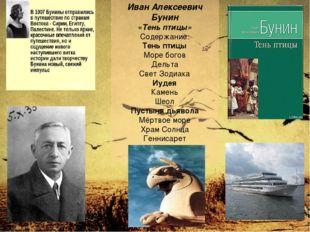 Иван Алексеевич Бунин «Тень птицы» Содержание: Тень птицы Море богов Дельта С