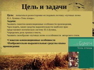 Цель: попытаться разносторонне исследовать поэтику «путевых поэм» И.А. Бунин