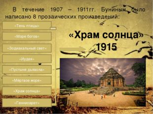 В течение 1907 – 1911гг. Буниным было написано 8 прозаических произведений: «