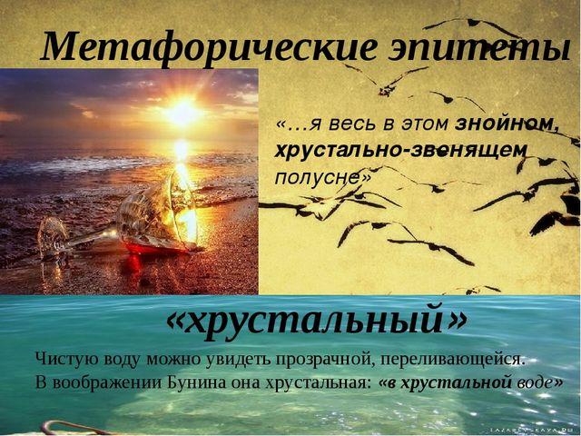 «…я весь в этом знойном, хрустально-звенящем полусне» Чистую воду можно увиде...