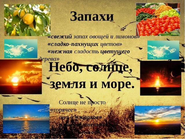 «свежий запах овощей и лимонов» «сладко-пахнущих цветов» «нежная сладость цв...