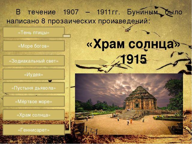 В течение 1907 – 1911гг. Буниным было написано 8 прозаических произведений: «...