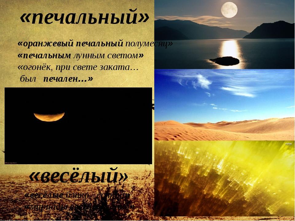 «оранжевый печальный полумесяц» «печальным лунным светом» «огонёк, при свете...