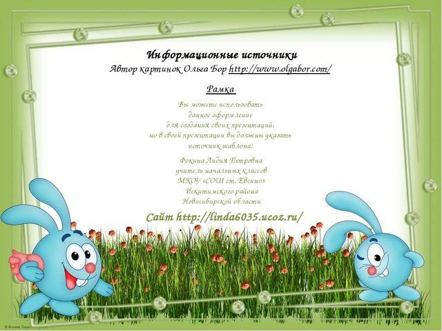 Информационные источники Автор картинок Ольга Бор http://www.olgabor.com/ Рам...