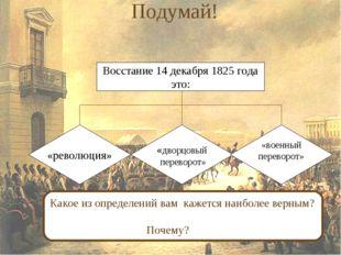 Подумай! Восстание 14 декабря 1825 года это: «дворцовый переворот» «революция