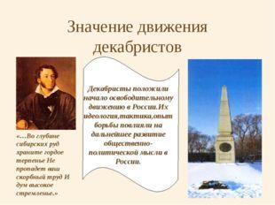 Значение движения декабристов «…Во глубине сибирских руд храните гордое терпе
