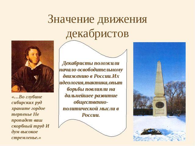 Значение движения декабристов «…Во глубине сибирских руд храните гордое терпе...