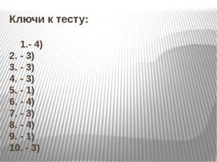 Ключи к тесту: 1.- 4) 2. - 3) 3. - 3) 4. - 3) 5. - 1) 6. - 4) 7. - 3) 8. - 4)