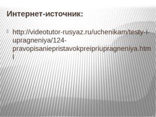 Интернет-источник: http://videotutor-rusyaz.ru/uchenikam/testy-i-upragneniya/