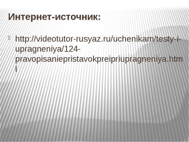 Интернет-источник: http://videotutor-rusyaz.ru/uchenikam/testy-i-upragneniya/...