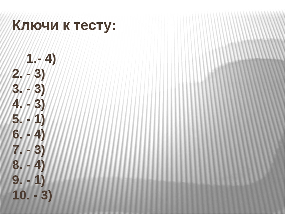 Ключи к тесту: 1.- 4) 2. - 3) 3. - 3) 4. - 3) 5. - 1) 6. - 4) 7. - 3) 8. - 4)...