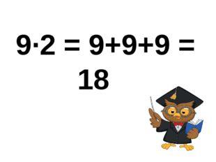 9∙2 = 9+9+9 = 18