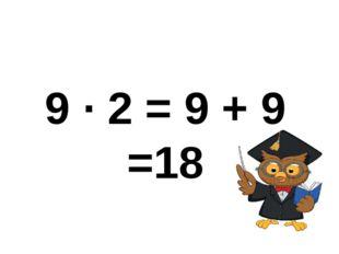 9 ∙ 2 = 9 + 9 =18