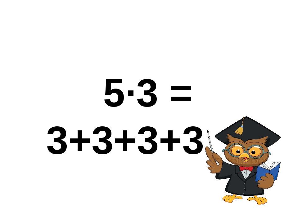 5∙3 = 3+3+3+3+3