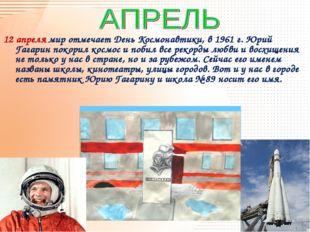 12 апреля мир отмечает День Космонавтики, в 1961 г. Юрий Гагарин покорил косм