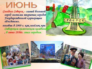 Сегодня Северск– самый большой город системы закрытых городов Государственн
