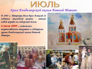 Храм Владимирской иконы Божией Матери В 1991 г. Патриарх всея Руси Алексей II