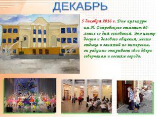 5 декабря 2016 г. Дом культуры им.Н. Островского отметит 60-летие со дня осн