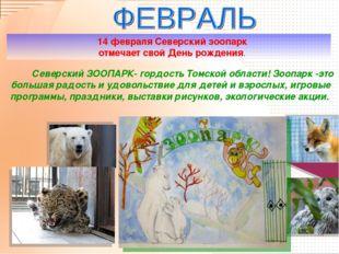 14 февраля Северский зоопарк отмечает свой День рождения. Северский ЗООПАРК-