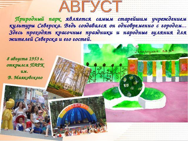 8 августа 1953 г. открылся ПАРК им. В. Маяковского Природный парк является са...