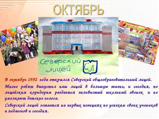 В октябре 1992 года открылся Северский общеобразовательный лицей. Много ребя...