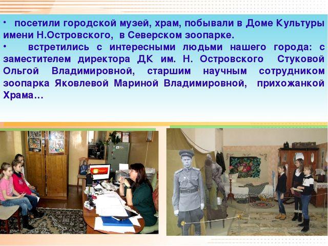 посетили городской музей, храм, побывали в Доме Культуры имени Н.Островского...