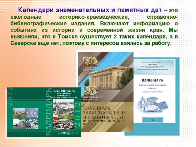 Календари знаменательных и памятных дат – это ежегодные историко-краеведческ...