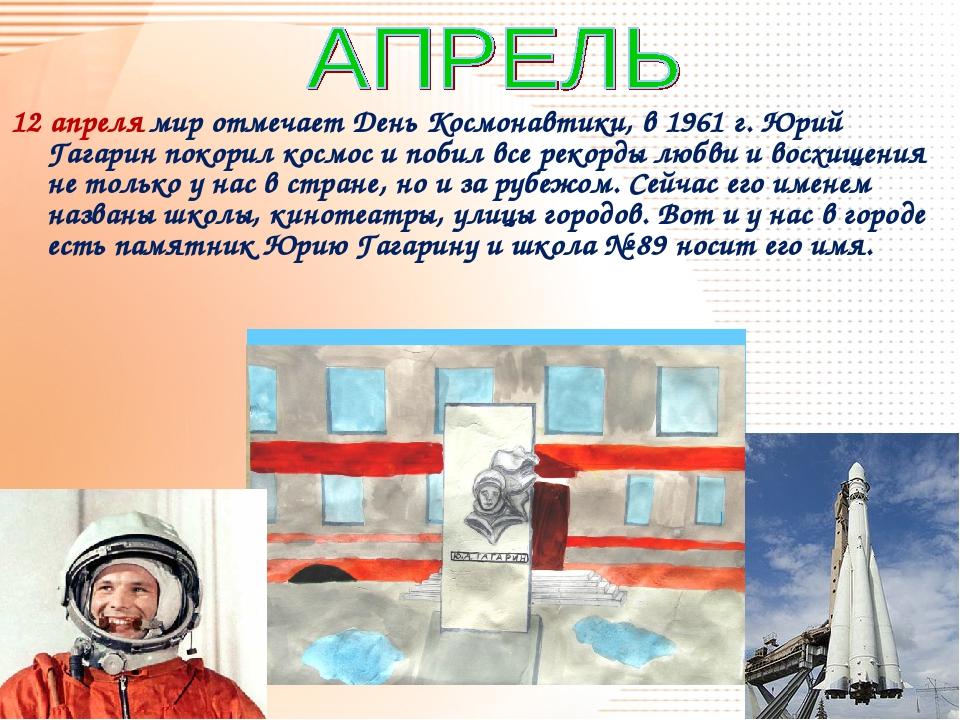 12 апреля мир отмечает День Космонавтики, в 1961 г. Юрий Гагарин покорил косм...