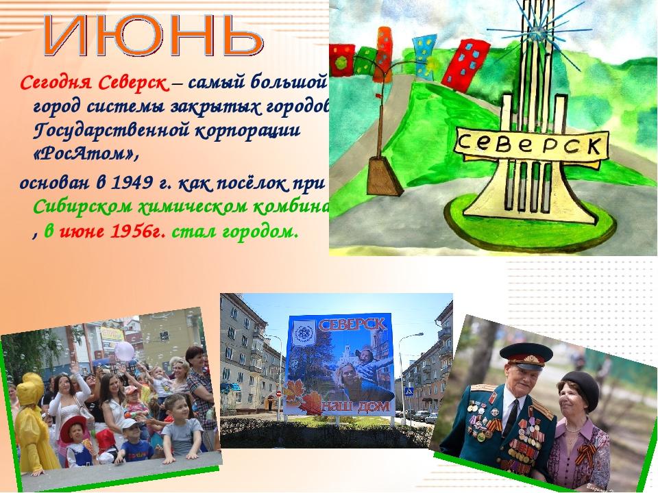 Сегодня Северск– самый большой город системы закрытых городов Государственн...