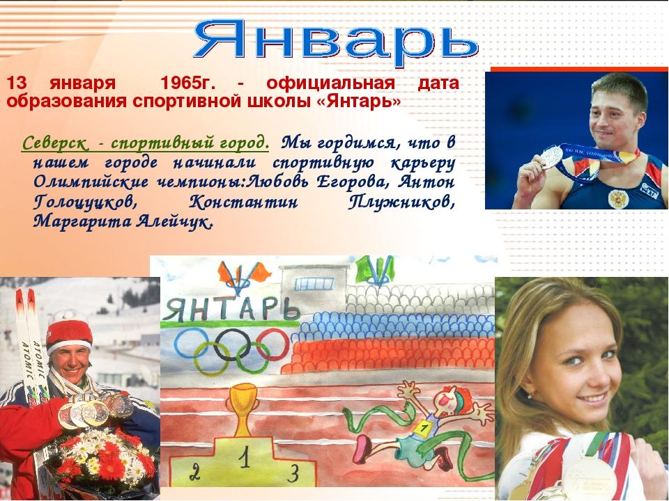 Северск - спортивный город. Мы гордимся, что в нашем городе начинали спорт...