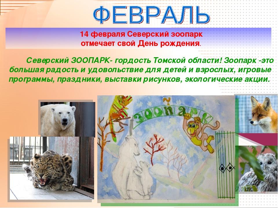 14 февраля Северский зоопарк отмечает свой День рождения. Северский ЗООПАРК-...