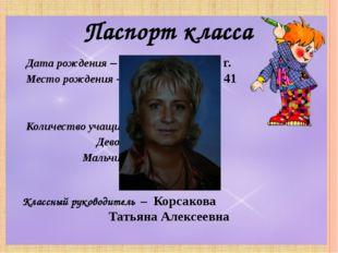 Паспорт класса Дата рождения – 1 сентября 2008 г. Место рождения – МБОУ СОШ №