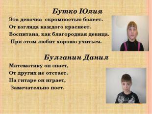 Бутко Юлия Эта девочка скромностью болеет. От взгляда каждого краснеет. Воспи
