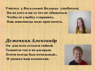 Учитесь у Васильевой Валерии улыбаться, Ни на кого и ни за что не обижаться.