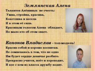 Землянская Алена Талантов Алёниных не счесть: Умна, стройна, красива, Кокетли
