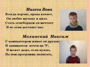 Михеев Вова Всегда ворчит, права качает, Он любит музыку и джаз. Стать огнеб