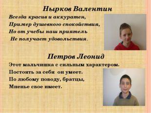 Нырков Валентин Всегда красив и аккуратен, Пример душевного спокойствия, Но