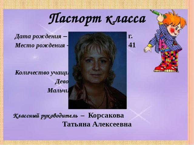 Паспорт класса Дата рождения – 1 сентября 2008 г. Место рождения – МБОУ СОШ №...