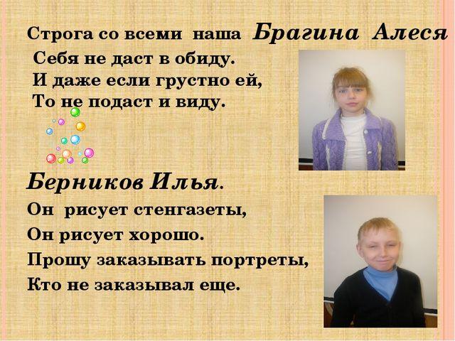 Строга со всеми наша Брагина Алеся Себя не даст в обиду. И даже если грустно...